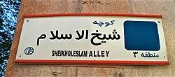 Street Sign-Sheikh al-Islam Alley-Isfahan- تابلوی نام خیابان- کوچه شیخ الاسلام-اصفهان.jpg