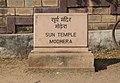 Sun Temple, Modhera 01.jpg