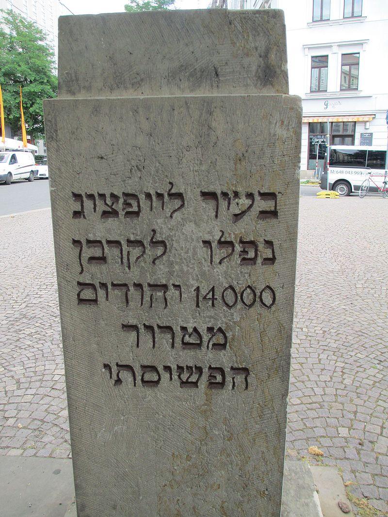 Synagogue Memorial (Leipzig) (2).jpg
