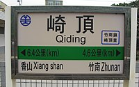 TRA Qiding Station plat route banner 20130117.jpg