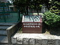 TThe monument of Tokyo blind and mute School.JPG