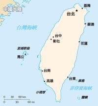 台湾區域(東沙群島、南沙群島除外)