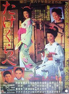 <i>Takekurabe</i> (1955 film) 1955 film
