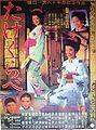 Takekurabe poster.jpg