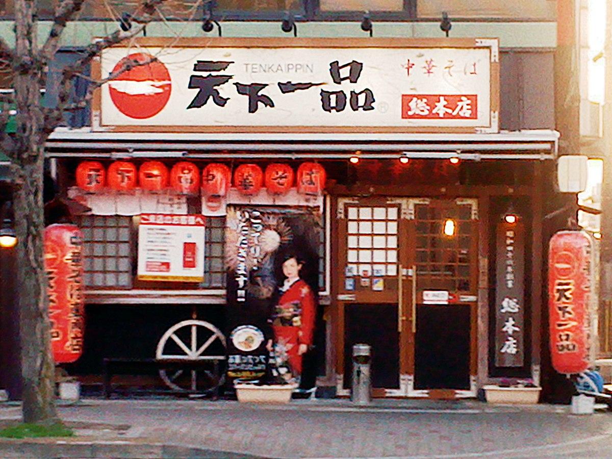 The Tool Store >> Tenkaippin - Wikipedia