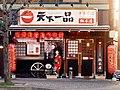 Tenka-ippin main shop in Sakyo-ku, Kyoto (天下一品 総本店, 京都市左京区一乗寺築田町) (2012-04-03 by HmanJp).jpg