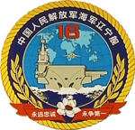 The Badge of PLANS Liaoning 16.png
