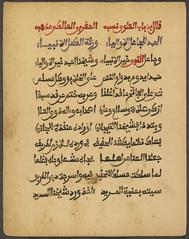 A manuscript from Timbuktu belonging to Baba ibn Ahmad al-Alawi al-Maliki al-Maghribi al-Shingiti