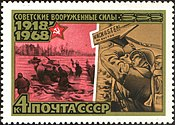 The Soviet Union 1968 CPA 3610 stamp ('To the West' Poster (Victor Semyonovich Ivanov, 1943) and Retreating Germans Fording River near Moscow in 1941).jpg