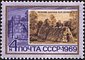 The Soviet Union 1969 CPA 3741 stamp (Hay Hut, Razliv).jpg