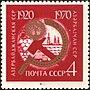 The Soviet Union 1970 CPA 3865 stamp (Azerbaijan Soviet Socialist Republic (Established on 1920.04.28)).jpg