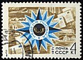 The Soviet Union 1971 CPA 4028 stamp (Stylized Compass Card against Envelopes and Postal Transport) cancelled.jpg