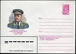 The Soviet Union 1979 Illustrated stamped envelope Lapkin 79-620(13870)face(Semyon Krivoshein).jpg