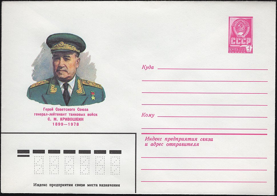 The Soviet Union 1979 Illustrated stamped envelope Lapkin 79-620(13870)face(Semyon Krivoshein)