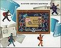The Soviet Union 1988 CPA 5920 souvenir sheet (Post).jpg