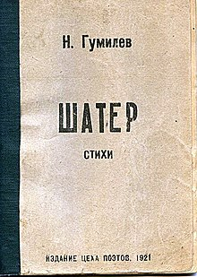 The Tent by Gumilev 1921 - Front Cover.jpg