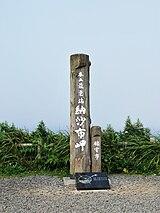 納沙布岬の碑