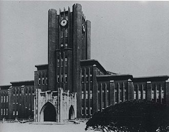 Imperial Universities - Image: Tokyo Imperial University,1925