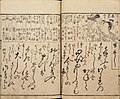 Tsukioka Settei, The Treasure Chest of Erotic Women in Ecstasy (Iroonna dairaku takara-beki), 1751.jpg