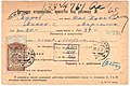 USSR 1927-08-01 reverse of return receipt postcard to Moscow.jpg