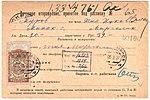 USSR 1927-08-01 reverse of return receipt postcard to Moscow.jpg
