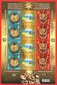 UkrAzerStampsFirstDay2008.jpg
