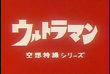 Ultraman Japanese TV Series Title Card.jpg