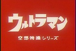 "On a red background, white text reads ""Ultraman: A Fantasy Tokusatsu Series"" in Japanese"