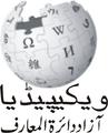Urdu wikipedia logo.png