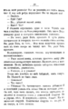 V.M. Doroshevich-Collection of Works. Volume VIII. Stage-42.png