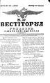 Vestitorul Românesc 1847-07-22, nr. 57.pdf