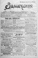 Vidrodzhennia 1918 167.pdf