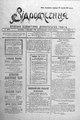 Vidrodzhennia 1918 199.pdf