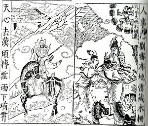 Wei Yan - A illustration of Wei Yan from a Qing dynasty edition of Romance of the Three Kingdoms. It shows Wei Yan (far left) trapping Sima Yi and his sons in Shangfang Valley (上方谷) during one of the Northern Expeditions.
