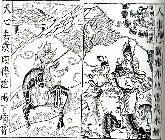 Wei Yan - An illustration of Wei Yan from a Qing dynasty edition of Romance of the Three Kingdoms. It shows Wei Yan (far left) trapping Sima Yi and his sons in Shangfang Valley (上方谷) during one of the Northern Expeditions.