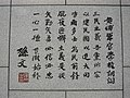 Whampoa Military Academy Instruction on Armed Forces Museum 20101001.jpg