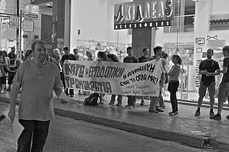 Demonstration (political) - Greece, 2013: a working-class political protest calling for the boycott of a bookshop after an employee was fired, allegedly for her labor-rights political activism
