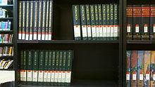 world book encyclopedia 1990