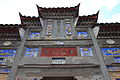 Wuyishan Wufu 2012.08.24 14-25-31.jpg