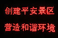 Xian 43 (5923347367).jpg
