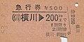 Yokokawa Express Ticket.jpg