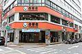 Yoshinoya Guanqian Restaurant 20160505.jpg