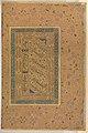 """Dancing Dervishes"", Folio from the Shah Jahan Album MET DP246552.jpg"