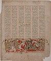 """Siyavush Displays his Skill at Polo before Afrasiyab"", Folio from a Shahnama (Book of Kings) MET sf57-51-35r.jpg"