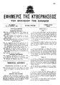 ΦΕΚ Α 233 - 31.10.1959.pdf