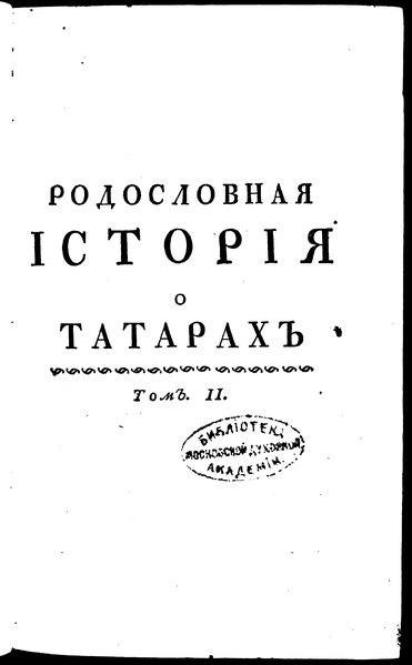 File:Абулгази - Родословная история о татарах - Т. II.djvu