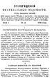 Вологодские епархиальные ведомости. 1889. №13.pdf