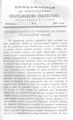 Вологодские епархиальные ведомости. 1896. №03, прибавления.pdf