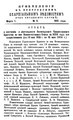 Вологодские епархиальные ведомости. 1915. №05, прибавления.pdf