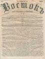 Восток 1867 №51.pdf